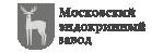 ФГУП Московский эндокринный завод